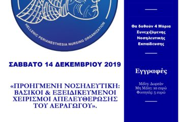 1η ημερίδα της Ελληνικής Περιαναισθησιολογικής Νοσηλευτικής Εταιρείας