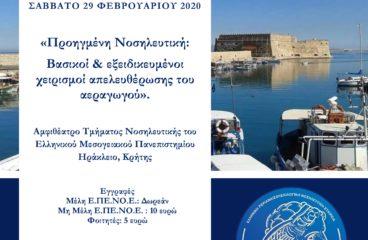 2η Ημερίδα της Ελληνικής Περιαναισθησιολογικής Νοσηλευτικής Εταιρείας, 29/02/2020, Ηράκλειο, Κρήτη
